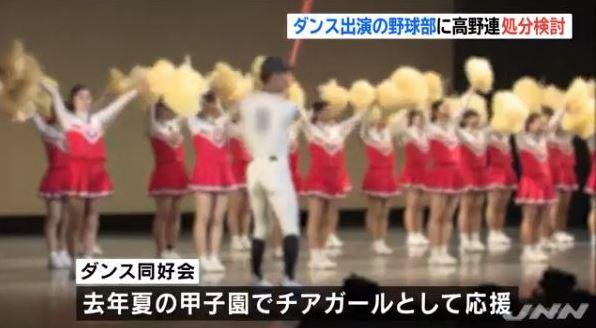 【高校野球】野球部員の有料ダンスイベント参加問題、高知商業部長を処分せず=高野連