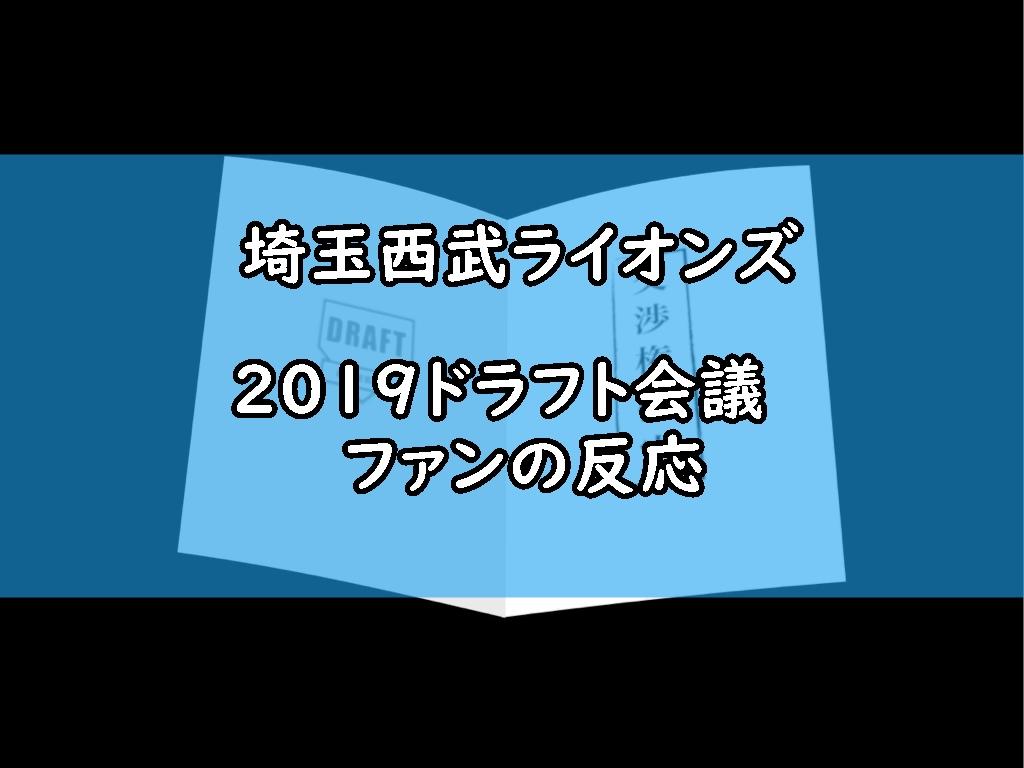 【西武】ドラフト会議ライオンズファンの反応ツイートまとめ