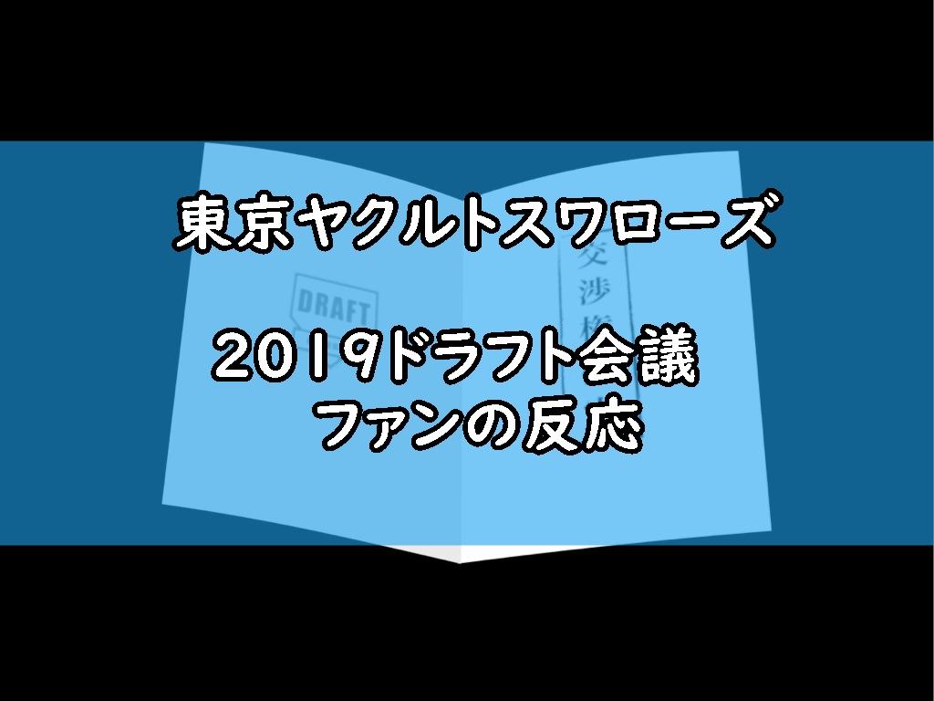【ヤクルト】ドラフト会議スワローズファンの反応ツイートまとめ