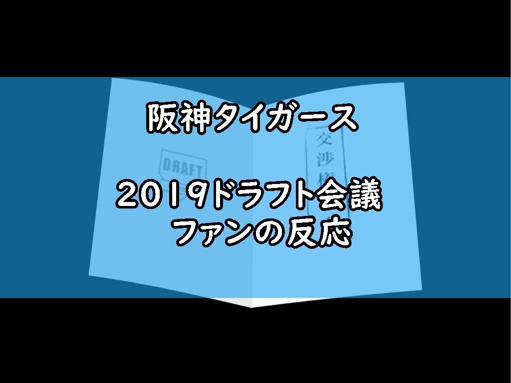 【阪神】ドラフト会議タイガースファンの反応ツイートまとめ