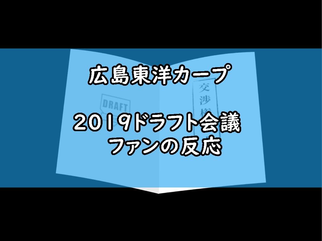 【広島】ドラフト会議カープファンの反応ツイートまとめ