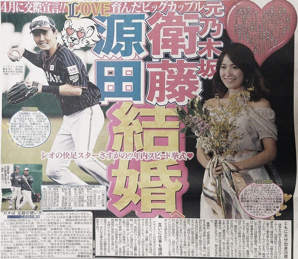 西武ライオンズの源田壮亮と元乃木坂46の衛藤美彩が結婚!ネットの反応は